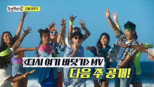 "Project band SSAK3's new track ""Summer Sea Again"" [MBC]"