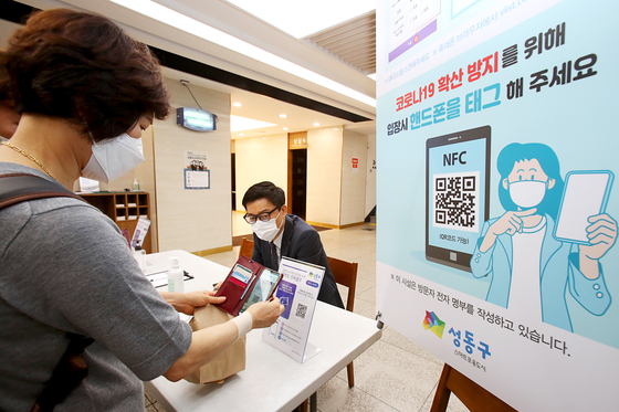 Some funeral halls, including Hanyang University Seoul Hospital pictured, have implemented QR code-based smart systems to keep track of information on visitors. [NEWS1]