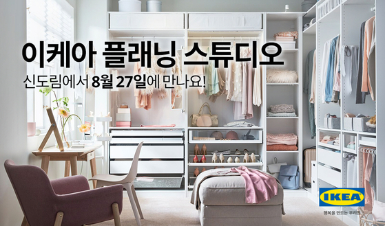 Ikea is opening a second Planning Studio in Seoul, at Hyundai Department Store, Sindorim, western Seoul, next month. Planning Studios are more compact than usual big-box-style Ikeas. [IKEA KOREA]