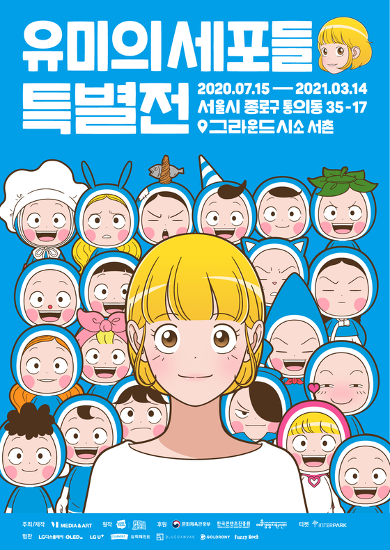 """The main poster for the """"Yumi's Cells"""" special exhibition, which will run until March 14 next year at Ground Seesaw in central Seoul. [MEDIA & ART]"""