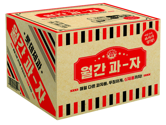 "Lotte Confectionery rolled out ""Monthly Snack"" in June, a three-month subscription service that offers an assortment of snacks at 20 percent discount. [YONHAP]"