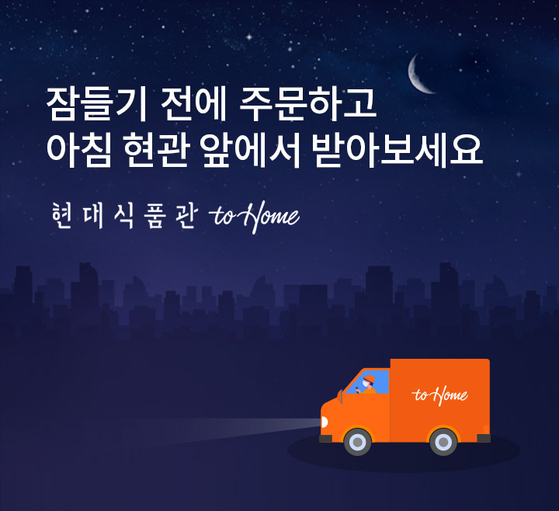 A Hyundai Department Store poster promotes the new early-morning delivery service available through its new online mall, starting Wednesday. [HYUNDAI DEPARTMENT STORE]