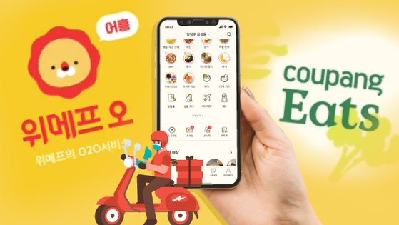 The logos of WeMakePrice's delivery service app and Coupang Eats. [JOONGANG ILBO]