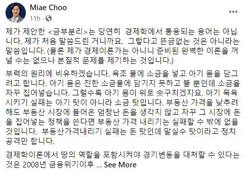 Justice Minister Choo Mi-ae's post on her social media feed about separating finance from the real estate market. [SCREEN CAPTURE]
