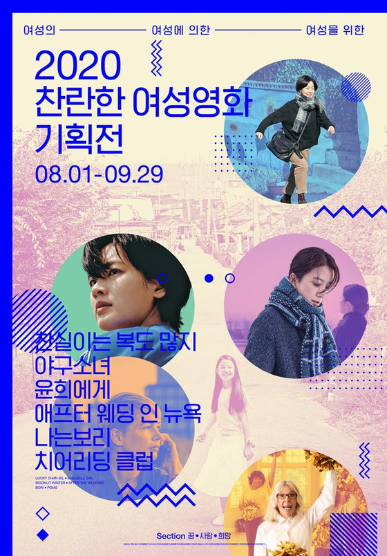 """A poster for the """"2020 Brilliant Women's Film Exhibition,"""" which runs from Aug. 1 to Sept. 29. [CHALLAN FILM]"""