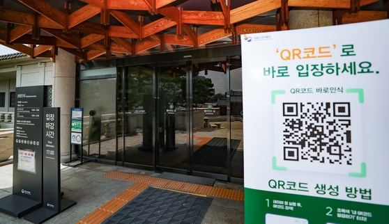 This file photo from July 21 shows signage displayed in front of the National Palace Museum of Korea directing visitors to log their arrivals through a digital QR code system as part of the museum's measures to prevent the spread of Covid-19. [YONHAP]