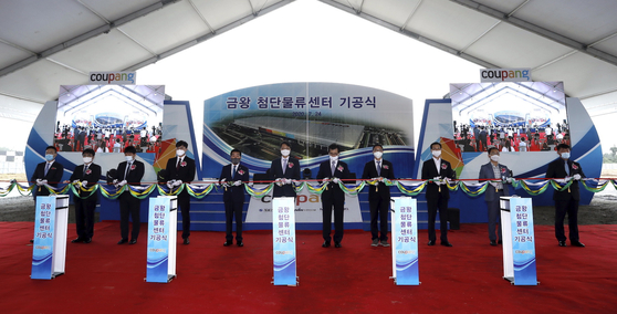 Coupang executives and lawmakers attend a groundbreaking ceremony for Coupang's new logistics center in Eumseong, North Chungcheong, on Friday. [COUPANG]