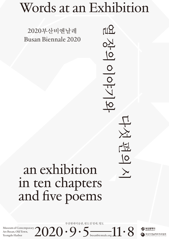 The poster for Busan Biennale 2020 [BUSAN BIENNALE]