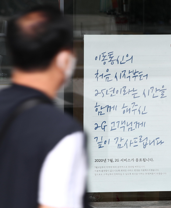 A notice on an SK Telecom store in central Seoul thanks 2G network subscribers for their loyalty on Sunday. From July 27, SK Telecom will stop providing 2G network services for good after 25 years. The company started shutting down its 2G service from July 6. Seoul was the last location to offer the service through Sunday. [YONHAP]