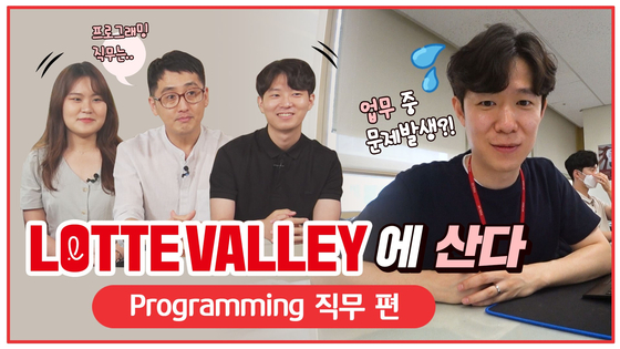"'L-RecruiTV,"" Lotte's official YouTube channel, recently uploaded clips offering information about working at the company. [LOTTE]"