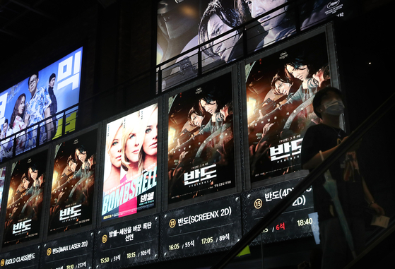"""Multiple posters of zombie apocalypse blockbuster """"Peninsula"""" and other summer releases are displayed at a movie theater in Seoul on July 19. [YONHAP]"""