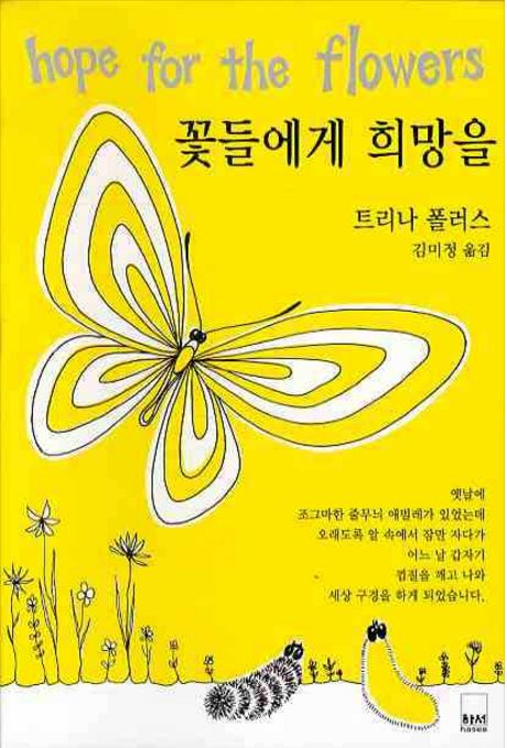 "The cover of ""Hope for the Flowers"" by Trina Paulus. [SCREEN CAPTURE]"