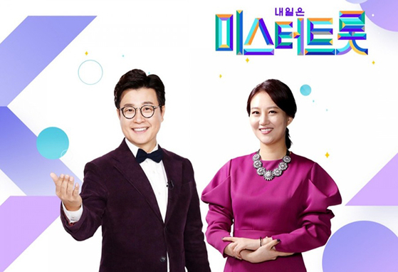"""TV Chosun's hit singing competition show """"Mr. Trot"""" (2020)"""