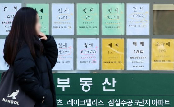 Apartment sales posted in front of a real estate agency in Gangnam District, southern Seoul. [YONHAP]