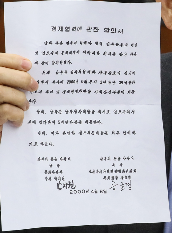 A copy of an agreement between the two Koreas presented by the United future Party during the confirmation hearing of Park Jie-won as the new National Intelligence Service director. The UFP said Park signed the deal to pay North Korea in 2000 as the South's special envoy to arrange the summit.