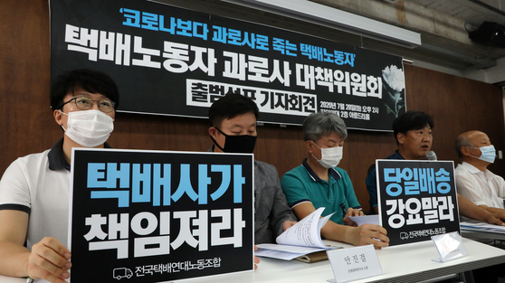 Union members speak at a press conference for a committee to put an end to delivery workers dying from overwork at the People's Solidarity for Participatory Democracy building in Jongno District, central Seoul, Tuesday. [YONHAP]