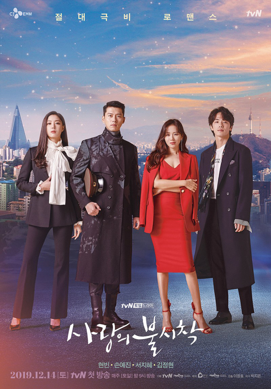 "TvN's hit drama series ""Crash Landing on You"" (2019)"