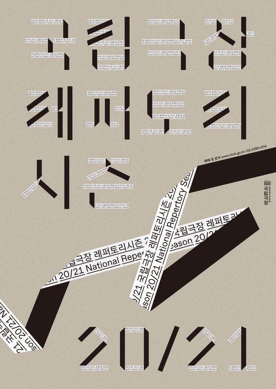 The official poster of the 2020-2021 National Repertory Season, which begins on Sept 17. [NATIONAL THEATER OF KOREA]