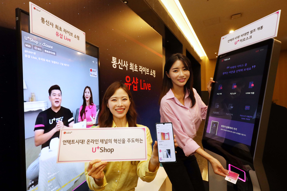 Models promote LG U+'s services at a press conference held in the company's headquarters in Yongsan District, central Seoul, Thursday [LG U+]