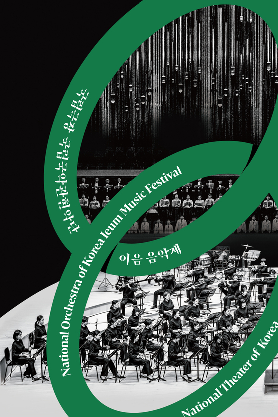 A poster for the National Orchestra of Korea's Ieum Music Festival. [NATIONAL THEATER OF KOREA]
