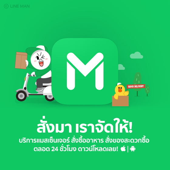 Thailand-based delivery app Line Man announced its procurement of a $110 million investment for its merger with Wongnai, a restaurant review app in Thailand. [JOONGANG ILBO]