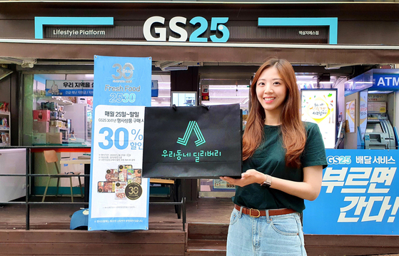 A model promotes GS Retail's new on-foot delivery service. [GS RETAIL]