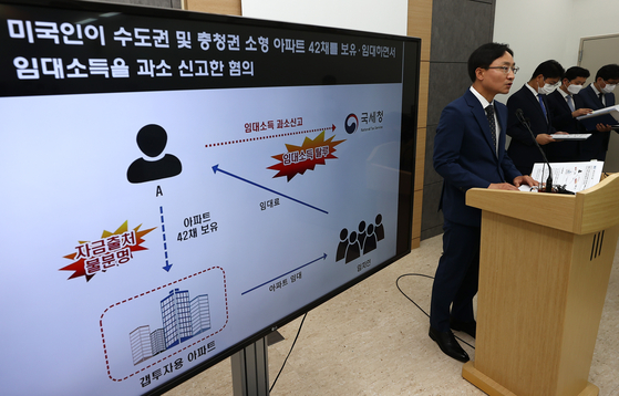 Lim Kwang-hyun, head of the National Tax Service's investigation bureau, describes some of the alleged tax dodging by foreign landlords at the government complex in Sejong on Monday. [YONHAP]