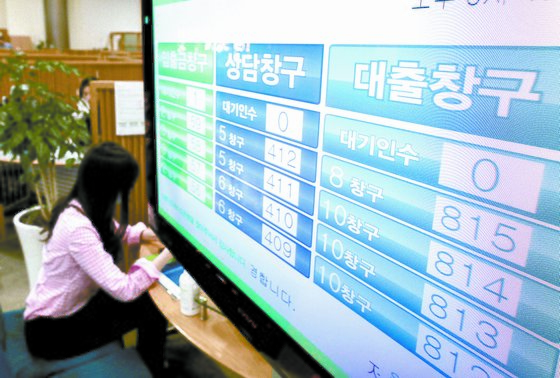 A visitor is inquiring about a loan product at a bank in Seoul. [NEWS1]