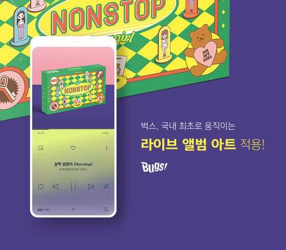 """Bugs Music's new """"Live Album Art"""" feature [NHN BUGS]"""