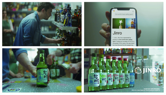 A U.S. advertisement for Hite Jinro's soju products. [HITE JINRO]