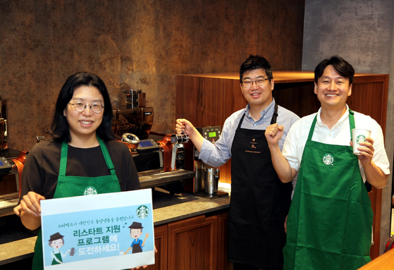 Starbucks employees promote a training program to support middle-aged people looking for a new job or hoping to launch a business. [STARBUCKS KOREA]