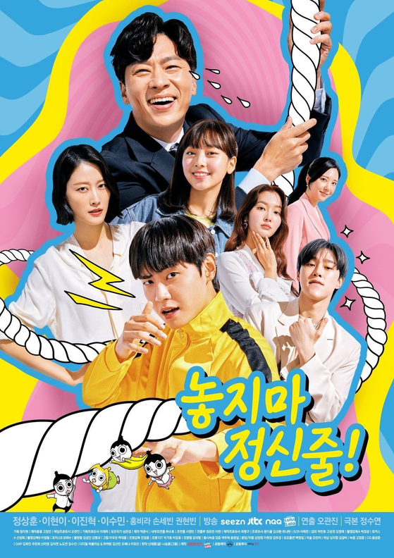 "A poster of ""Hanging On!"" that will be broadcast on JTBC every Thursday starting Aug. 6. [SEEZN]"