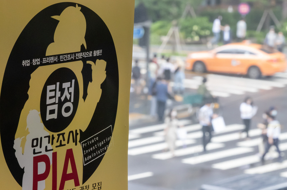 An advertising banner hangs outside the Korea Private Investigation Association's office in Jongno District, central Seoul, on Wednesday afternoon. Private detectives officially became legal in Korea from Wednesday. [YONHAP]