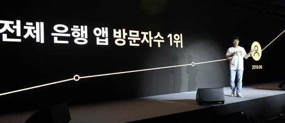 An executive from Kakao Bank gives a presentation on stage at a conference held last year at COEX, Gangnam District, southern Seoul. [NEWS1]