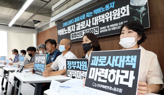 Activists of People's Solidarity for Participatory Democracy call for a solution to stop excessive workload for delivery men in Korea during a press conference on July 28 in central Seoul. [YONHAP]
