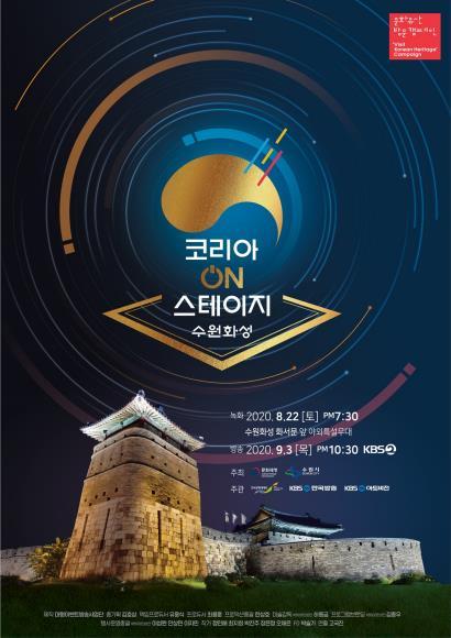 Korea on Stage - Suwon Hwaseong. [KBS]
