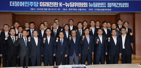 Participants of the New Deal Fund policy hearing pose for a commemorative photo. [YONHAP]