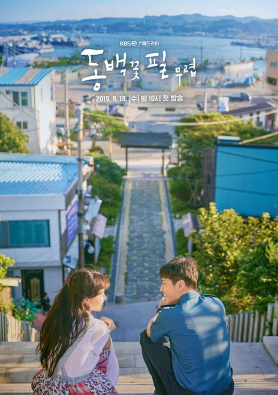 """KBS's hit drama series """"When the Camellia Blooms"""" made the list in several competitive categories for the 15th Seoul International Drama Awards this year. [KBS]"""