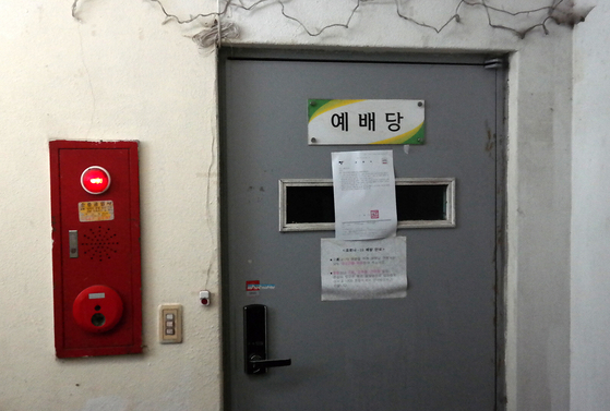 A small church located in the basement of a building in Goyang, Gyeonggi, linked with recent Covid-19 infections, has a sign notifying that it will be shuttered for two weeks on Friday. [YONHAP]