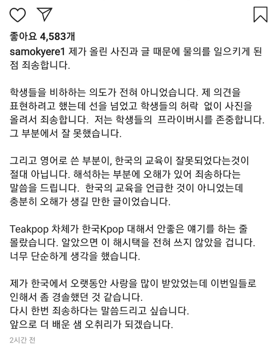 Entertainer Sam Okyere apologizes for calling out the students through Instagram, Aug. 7. [SCREEN CAPTURE]