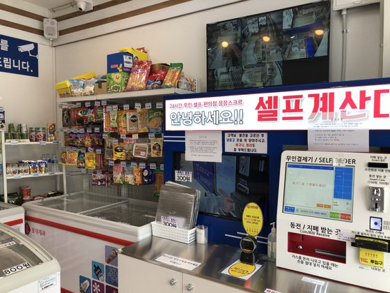 A 24-hour unmanned ice cream store in Yeouido, western Seoul. [BAE JUNG-WON]
