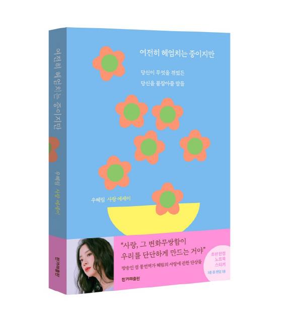"Woo Hye-rim's ""Just Keep Swimming"" [HANIBOOK]"