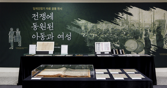 The National Library of Korea, the National Archives of Korea and the Northeast Asian History Foundation came together to release a joint set of data on the forced mobilization of children and women during Japanese colonial rule. [NATIONAL LIBRARY OF KOREA]