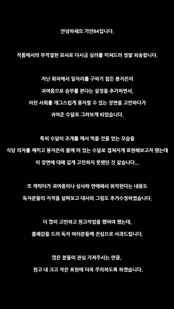 """On Thursday, cartoonist and entertainer Gian84 added an apology at the end of the latest episode of his webtoon """"Bokhakwang"""" on Naver. [NAVER WEBTOON]"""
