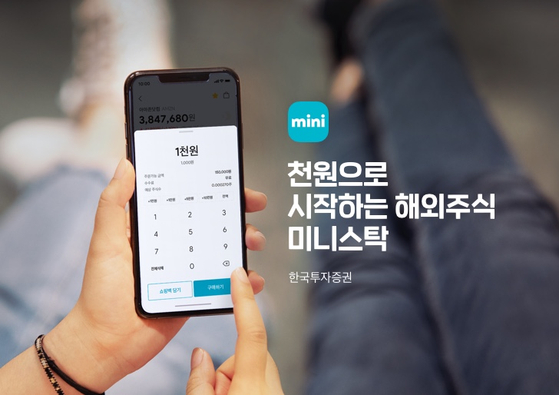 An advertisement for the Mini Stock app. [KOREA INVESTMENT & SECURITIES]