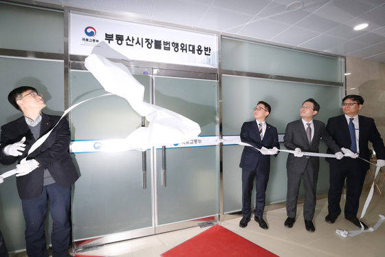 Park Sun-ho, the vice minister of the Land Ministry, and other attendees cut the ribbon at the launch ceremony of the real estate market task force at the Sejong Bank Building in Sejong City on Feb. 21. [YONHAP]