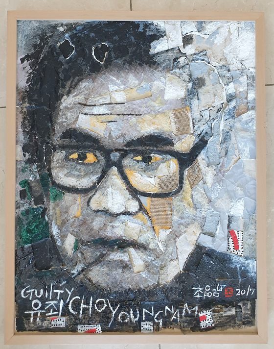 """The latest work of Cho that will be put on display at his solo exhibition in Asan, South Chungcheong, later this month. The singer, who was embroiled in years of legal battles with fraud charges, scribbled 'guilty"""" at the bottom left of his portrait. [ASAN GALLERY]"""