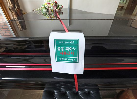 A notice on a communal piano in the school reads that it's off-limits due to fears of transmitting the coronavirus. [PARK SANG-MOON]