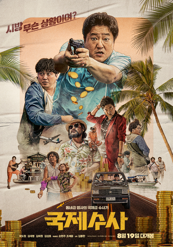 """Poster of the local action comedy """"The Golden Holiday."""" [SHOWBOX]"""
