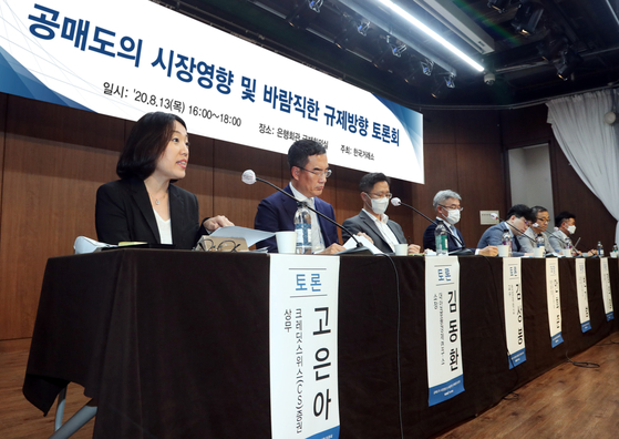 Panelists debate the regulation and effects of short selling on stage at the Korea Federation of Banks' building in Jung District, central Seoul, Thursday evening. [KOREA EXCHANGE]